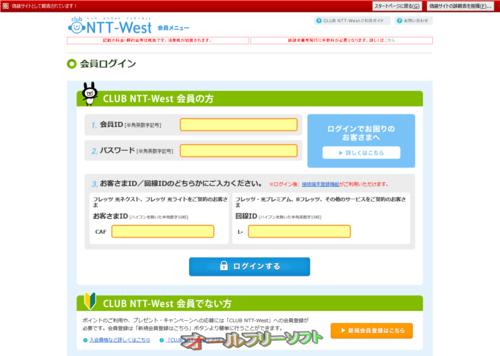 NTT西日本を騙るメールに注意!!