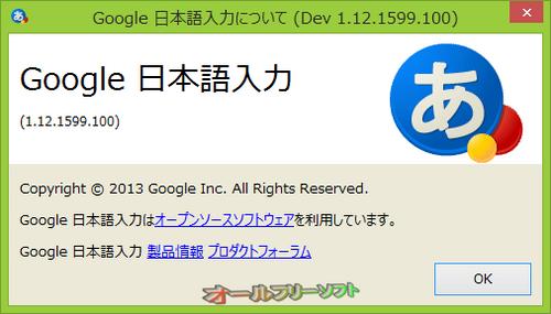 Google 日本語入力開発版 1.12.1599.100の更新内容が判明