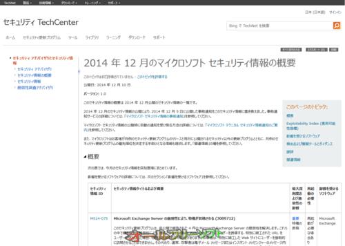 今日は Windows Update 緊急3件、重要4件 2014年12月10日