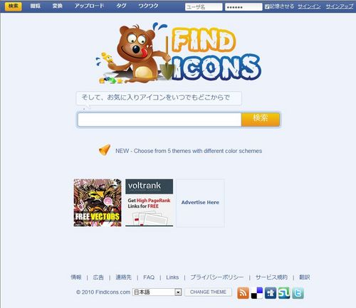 30万以上のアイコンがダウンロード出来る「FindIcons.com」が日本語に対応1