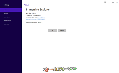Immersive Explorerの正式版が公開されました。