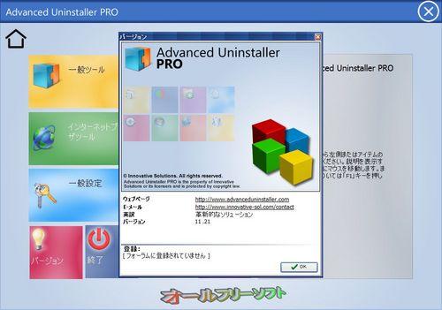 ライブヘルプデスク機能が追加されたAdvanced Uninstaller Pro 11.21