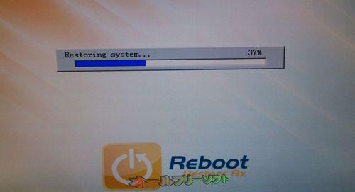 Reboot Restore Rxの日本語言語ファイルが変わりました。