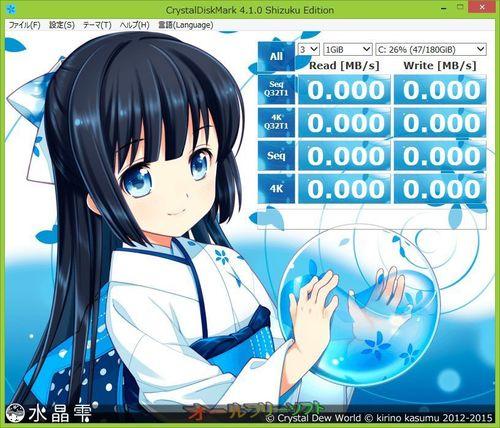 Shizuku Editionに新テーマが追加されたCrystalDiskMark 4.1.0