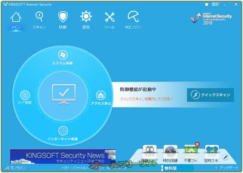 広告が表示されない無期限無料版が追加されたKingsoft Internet Security 2015