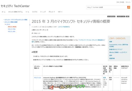 今日は Windows Update 緊急5件、重要9件 2015年3月11日