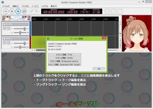 Windows XPに対応したCeVIO Creative Studio FREE 1.3.2.0