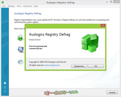 自動最適化機能が追加されたAuslogics Registry Defrag 8.0.0.0