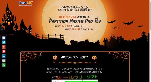 EaseUS Partition Master Professional 11.9の24時間限定無料配布キャンペーン