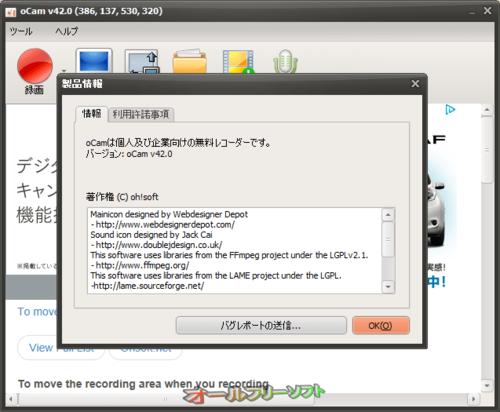 oCam が日本語に対応しました。