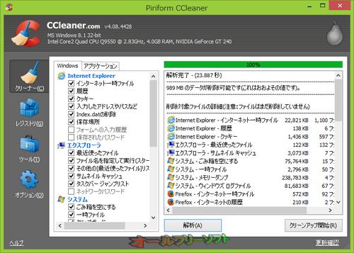 Firefox 27のキャッシュクリーニングに対応したCCleaner 4.08.4428