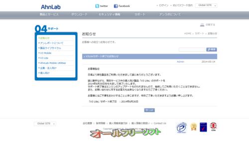 Ahnlab V3 Lite が2014年6月30日でサービスを終了