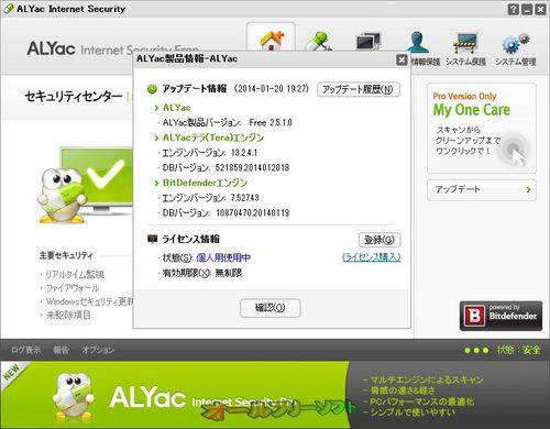 Windows 8.1に対応したALYac Internet Security 2.5.1.0