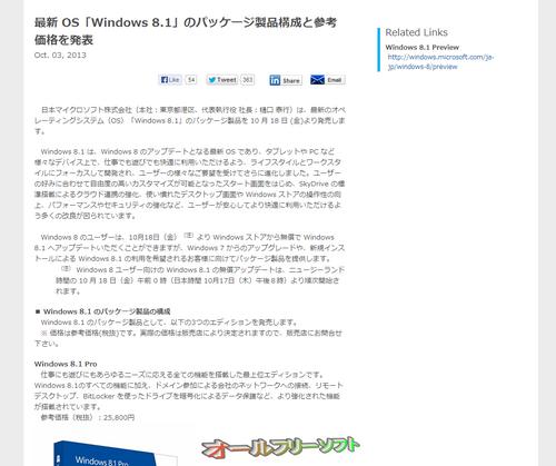 Windows 8.1は1万3800円、Windows 8.1 Proは2万5800円。
