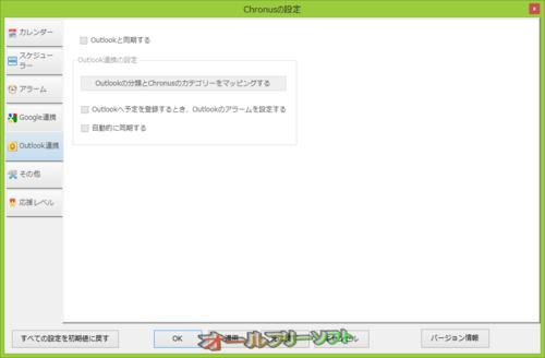 Outlookと連携できるようになったChronus 2.00