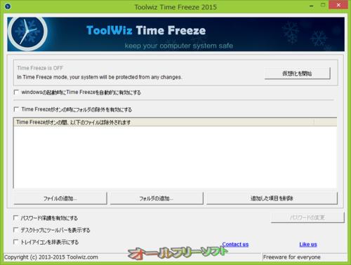 カーネルエンジンがアップデートされたToolwiz Time Freeze 3.0.0.2000