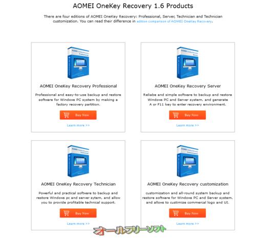 AOMEI OneKey Recoveryが有料になりました。
