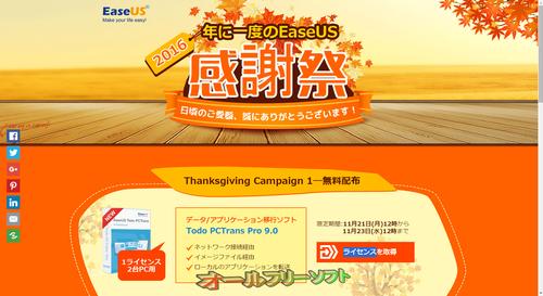 EaseUS感謝祭 Todo PCTrans Pro 9.0無料配布