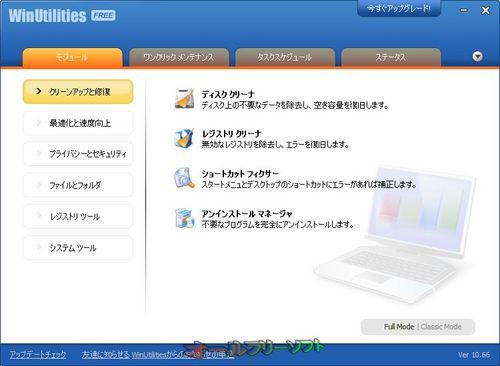 オートシャットダウン機能が改善されたWinUtilities Free Edition 10.66
