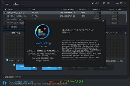 ユーザーインターフェースが一新されたSmart Defrag 3.0.3.289