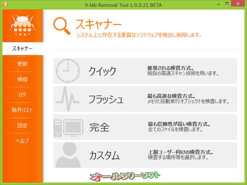 9-lab Removal Toolの日本語化ファイルが公開されました。