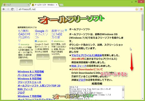 Google Chromeでスクロールすると、ページの一番下までスクロールされる現象