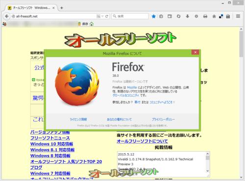 タブに設定画面が表示されるようになったMozilla Firefox 38.0