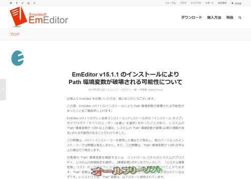 EmEditor 15.1.1をインストールするとPath 環境変数が破壊される可能性がある