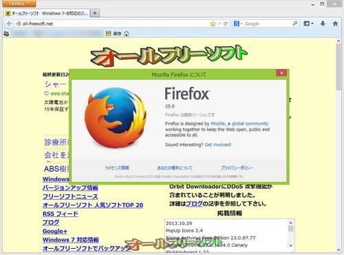 検索バーがタブ間で共有されないようになったMozilla Firefox 25.0