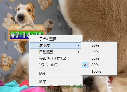 Cute Puppy Clock の日本語化パッチが公開されました。