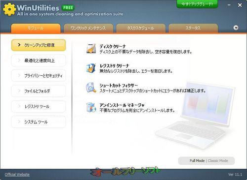 クリーニング機能が強化されたWinUtilities Free Edition 11.1
