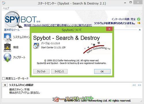 SpyBot Search&Destroy 2.1の日本語化ファイルが公開