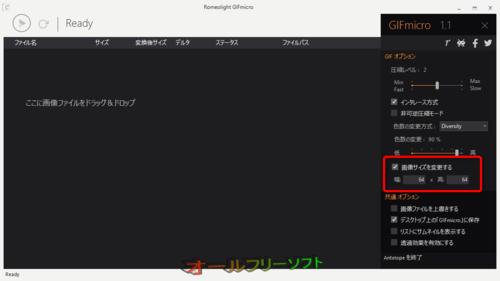 画像のサイズ変更に対応したGIFmicro 1.1