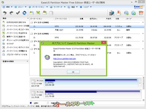 日本語に対応したEASEUS Partition Master Free 10.0