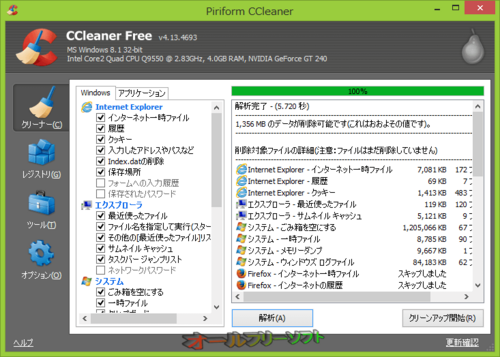 Windows 8.1 Update 1 に対応したCCleaner 4.13.4693