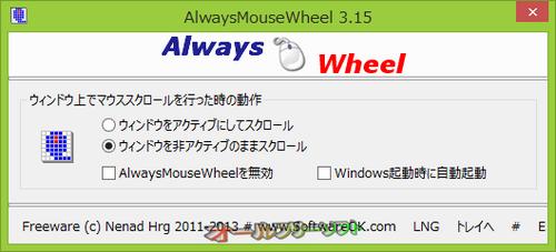 日本語に対応したAlwaysMouseWheel 3.15