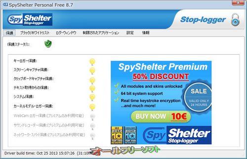 Windows 8.1に対応したSpyShelter Personal Free 8.7