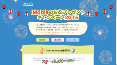 PhoneClean無料配布キャンペーン