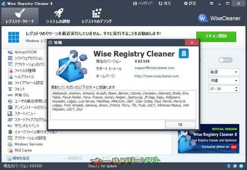 ユーザーインターフェースが一新されたWise Registry Cleaner 8.03