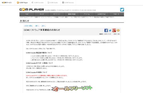 グレテックジャパンがGOMソフトウェア事業終了を白紙撤回。