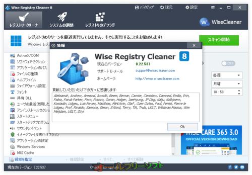SSDの最適化が改良されたWise Registry Cleaner 8.22