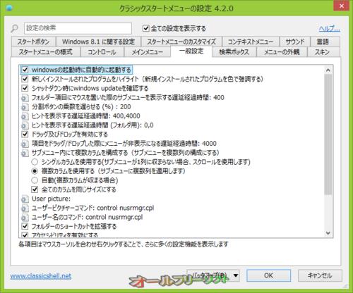 Windows 10に対応したClassic Shell 4.2.0 beta