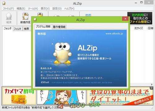 製品の安定性およびセキュリティーが強化されたALZip 8.61