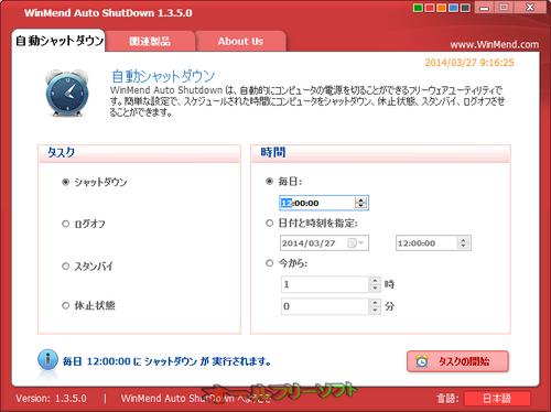 WinMend Auto Shutdownの日本語化ファイルが公開されています。