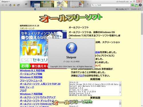 スマートサーチが搭載されたSleipnir 6.1.0.4000