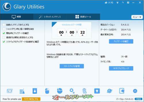 ディスクのクリーンアップが改良されたGlary Utilities 5.4.0.11