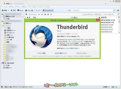 Thunderbird 24.1.0 が公開されました。