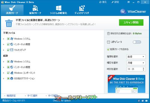 Wise Disk Cleaner のバージョン 8 Beta 版が公開されました。
