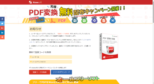 「PDF 変換 究極」期間限定無償キャンペーン