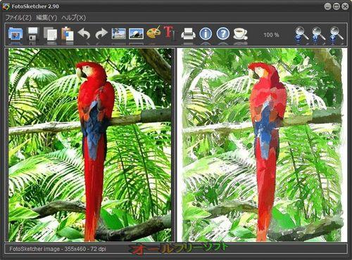 新しいペイント効果が追加されたFotoSketcher 2.90
